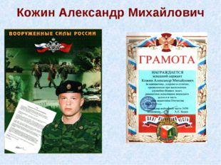 Кожин Александр Михайлович