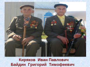 Киряков Иван Павлович Байдин Григорий Тимофеевич