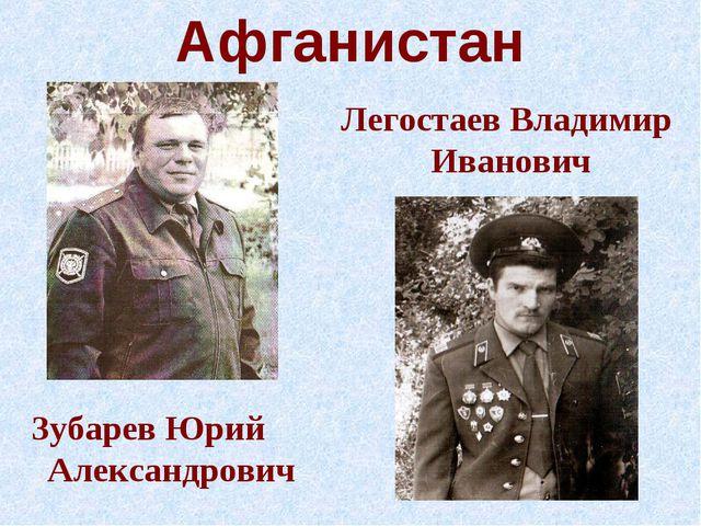 Афганистан Зубарев Юрий Александрович Легостаев Владимир Иванович