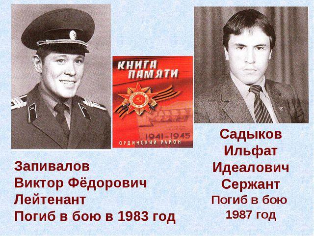 Запивалов Виктор Фёдорович Лейтенант Погиб в бою в 1983 год Садыков Ильфат Ид...