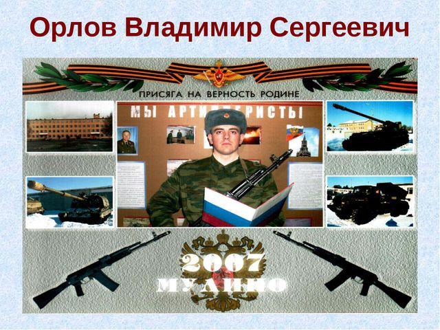 Орлов Владимир Сергеевич