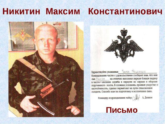 Никитин Максим Константинович Письмо