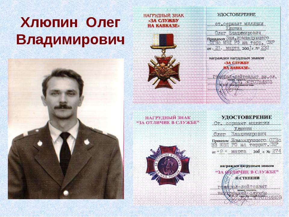 Хлюпин Олег Владимирович