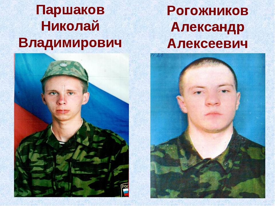 Паршаков Николай Владимирович Рогожников Александр Алексеевич