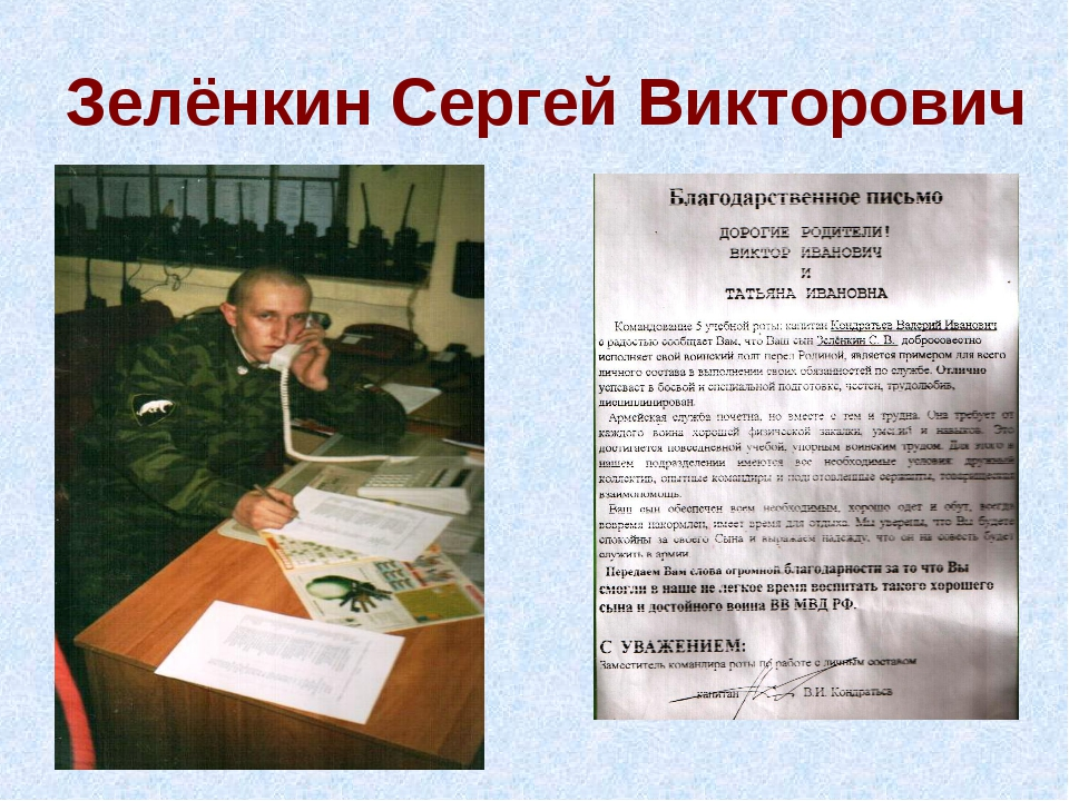 Зелёнкин Сергей Викторович