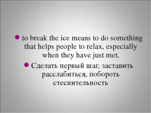 to break the ice means to do something that helps people to relax, especially