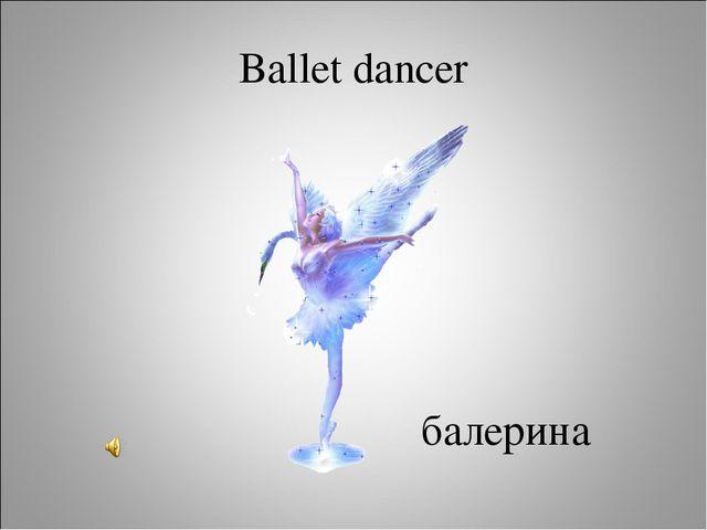 Ballet dancer балерина