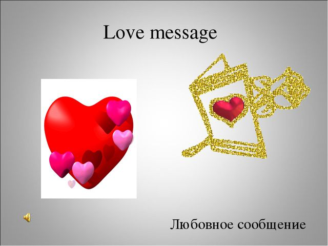 Love message Любовное сообщение