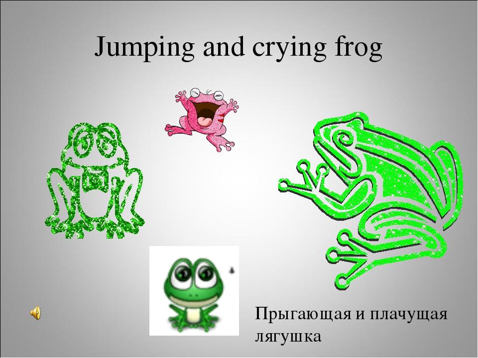 Jumping and crying frog Прыгающая и плачущая лягушка
