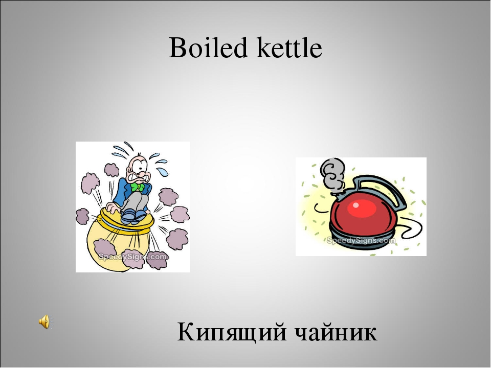 Boiled kettle Кипящий чайник