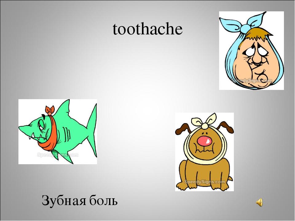 toothache Зубная боль