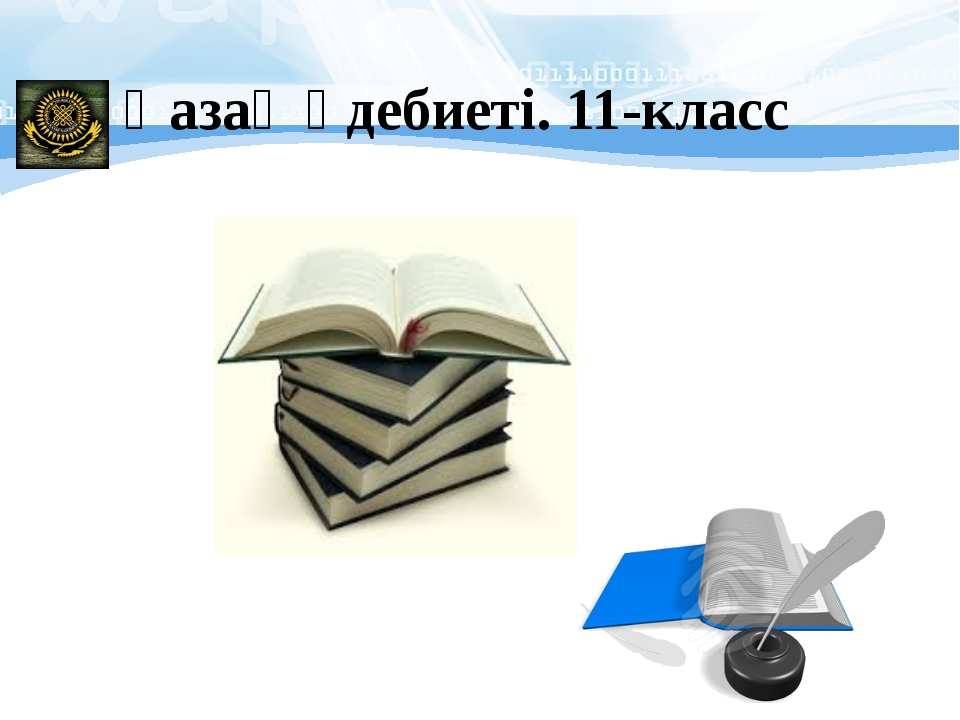 Қазақ әдебиеті. 11-класс