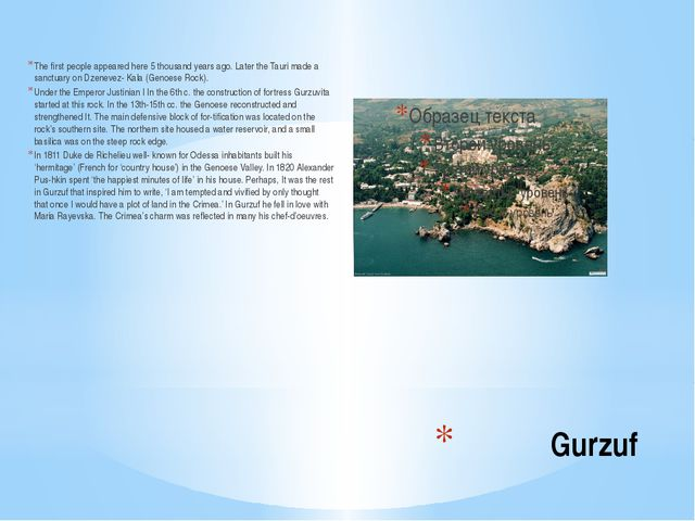 Gurzuf The first people appeared here 5 thousand years ago. Later the Tauri m...