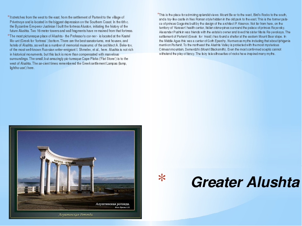 Greater Alushta It stretches from the west to the east, from the settlement o...