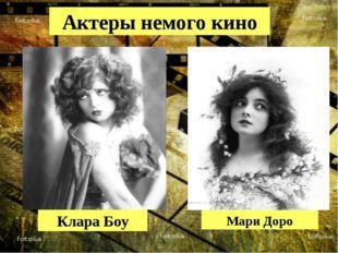 Актеры немого кино