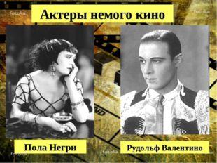 Актеры немого кино Пола Негри Рудольф Валентино
