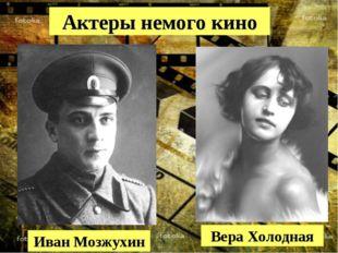 Актеры немого кино Вера Холодная Иван Мозжухин