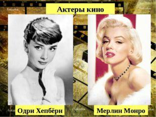 Актеры кино Одри Хепбёрн Мерлин Монро