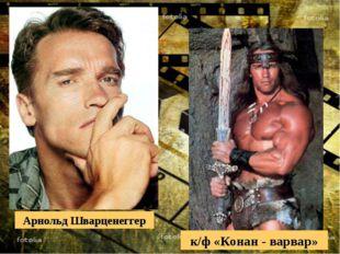 Арнольд Шварценеггер к/ф «Конан - варвар»