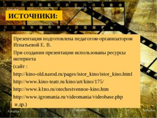 ИСТОЧНИКИ: Презентация подготовлена педагогом-организатором Игнатьевой Е. В.