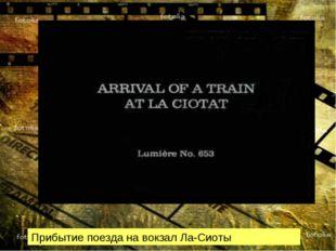 Прибытие поезда на вокзал Ла-Сиоты