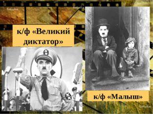к/ф «Малыш» к/ф «Великий диктатор»