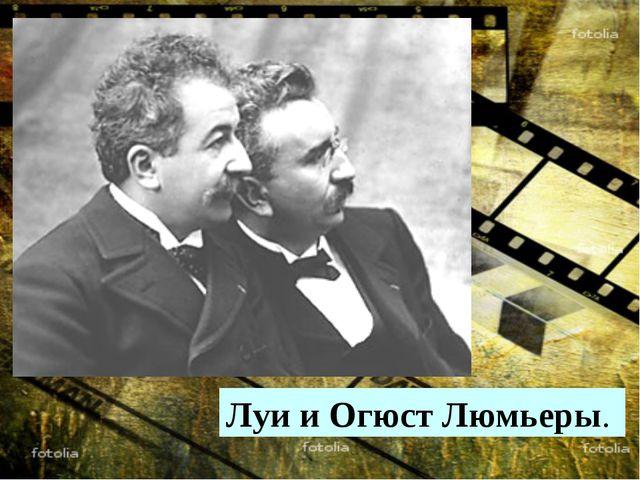 Луи и Огюст Люмьеры.