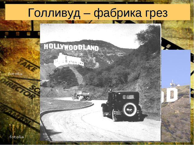 Голливуд – фабрика грез