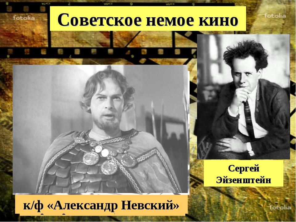 Советское немое кино Сергей Эйзенштейн