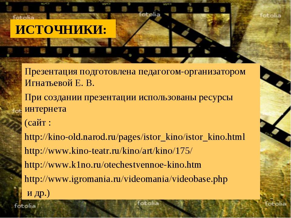 ИСТОЧНИКИ: Презентация подготовлена педагогом-организатором Игнатьевой Е. В....