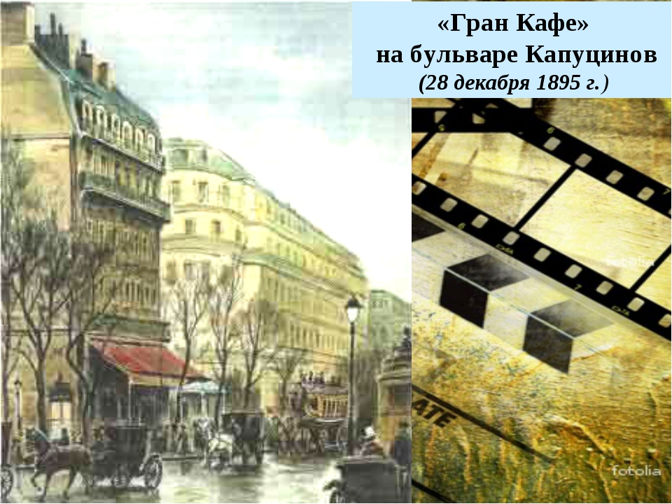 «Гран Кафе» на бульваре Капуцинов (28 декабря 1895 г.)