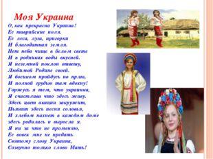 Моя Украина О, как прекрасна Украина! Ее таврийские поля. Ее леса, луга, при