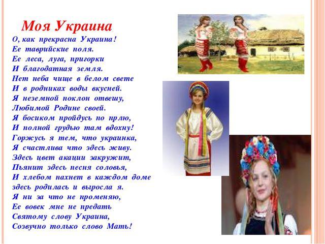 Моя Украина О, как прекрасна Украина! Ее таврийские поля. Ее леса, луга, при...