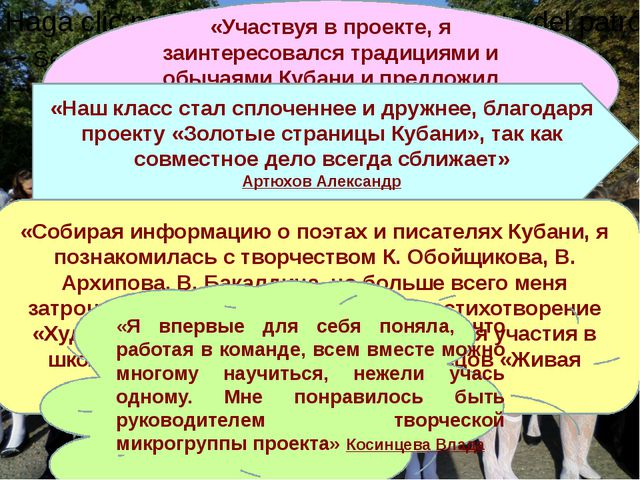 «Участвуя в проекте, я заинтересовался традициями и обычаями Кубани и предло...