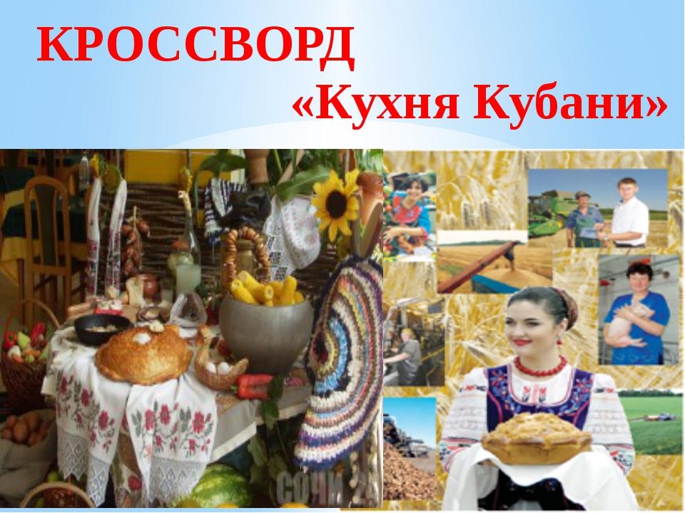 «Кухня Кубани» КРОССВОРД