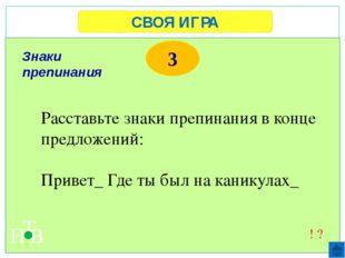 СВОЯ ИГРА Н Т В 1 трава В каком слове пишется буква А: в_да, к_рова, тр_ва, д