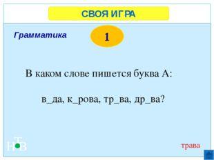 СВОЯ ИГРА Н Т В 4 русский Какое слово может называть и человека, и язык: неме