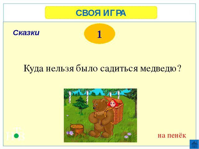 СВОЯ ИГРА Н Т В 4 принцесса Как в русских сказках обычно называют дочь царя:...