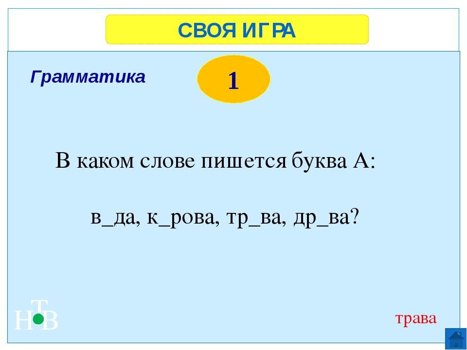 СВОЯ ИГРА Н Т В 4 русский Какое слово может называть и человека, и язык: неме...