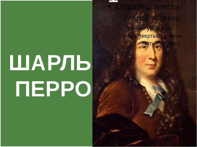 Текст надписи ШАРЛЬ ПЕРРО