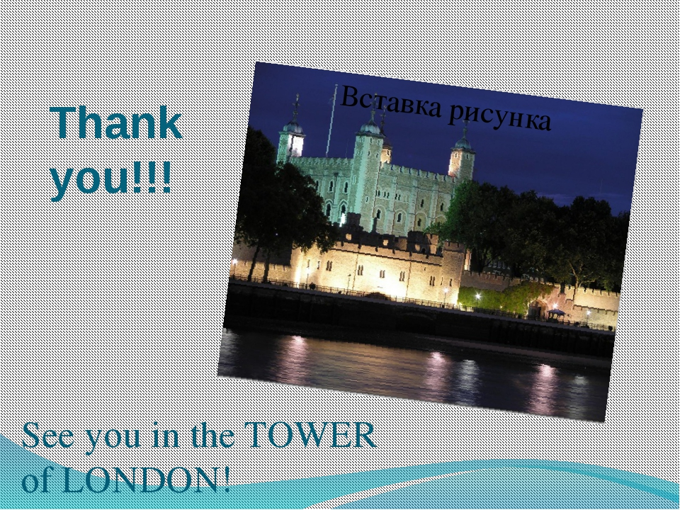 Thank you!!! See you in the TOWER of LONDON!