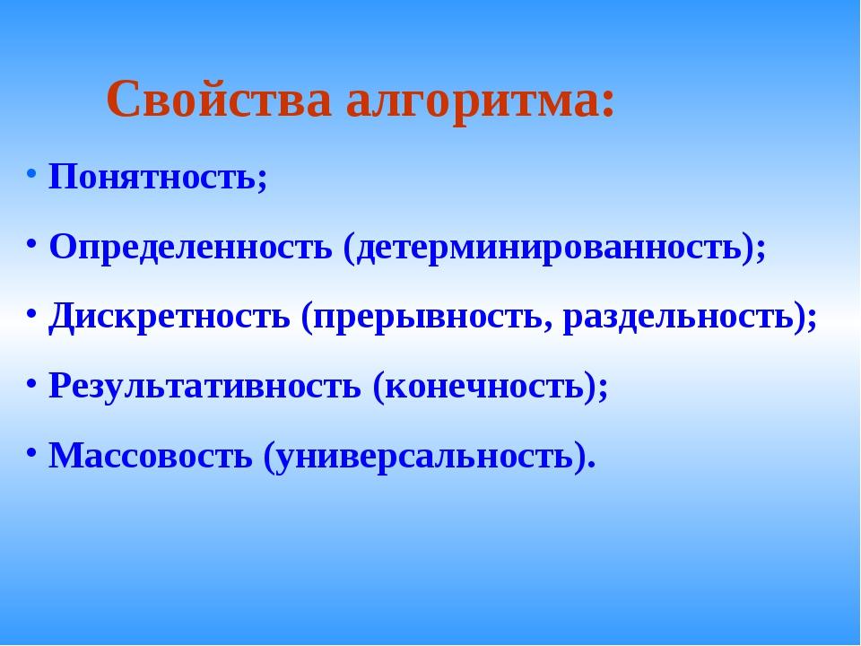 Свойства алгоритма: Понятность; Определенность (детерминированность); Дискре...