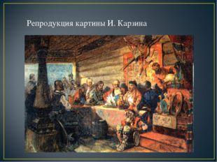 Репродукция картины И. Карзина