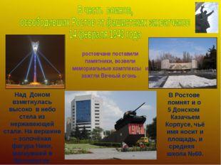 ростовчане поставили памятники, возвели мемориальные комплексы и зажгли Вечны