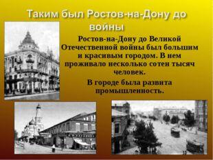 Ростов-на-Дону до Великой Отечественной войны был большим и красивым городом