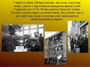 Утром 22 июня 1941ростовчане, как и все советские люди, узнали о вероломном