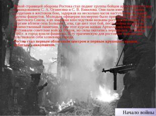 Яркой страницей обороны Ростова стал подвиг группы бойцов артиллеристов под к