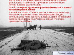 Части 56-й и 9-й армий полностью очистили Ростов от фашистских захватчиков. П