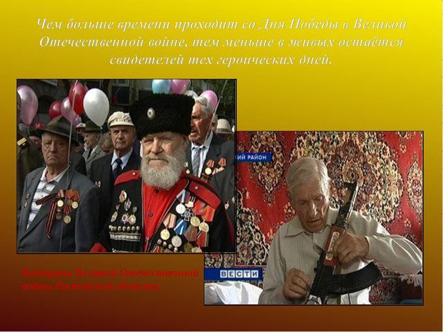 Ветераны Великой Отечественной войны Ростовской области.