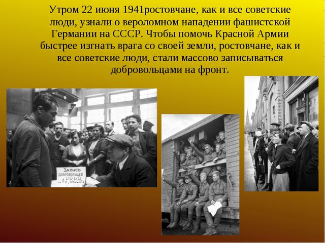 Утром 22 июня 1941ростовчане, как и все советские люди, узнали о вероломном...
